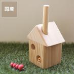 夢工房ももたろう 木のおもちゃ ひっつきむしの家(小) (引っ付き虫 ひっつき虫)