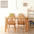 木製ダイニングセット 5点 幅130cmテーブル+チェアー4脚