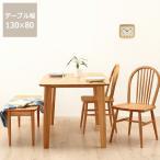 木製ダイニングセット 4点 幅130cmテーブル+チェアー2脚+ベンチ