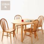 木製ダイニングセット 5点 110cm丸テーブル+チェアー4脚