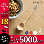 PINGTO 木のスプーン note スープスプーン 木製 カフェ お洒落