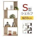 本棚 書棚 マガジンラック 隙間 すき間収納 おしゃれ オープン 飾り棚 ディスプレイ シェルフ おしゃれ 大容量 木製 壁面 衝立 間仕切り ハイタイプ