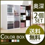 キューブボックス 本棚 2個組 2個セット 木製 シェルフ キャビネット 多目的ラック おしゃれ カラーボックス 収納ボックス ディスプレイ ラック 白 黒