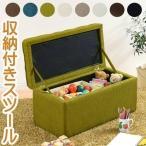 おもちゃ箱 座れる 収納ボックス ふた付きスツール ファブリックスツール 布 おもちゃ収納