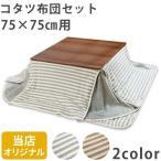 コタツ布団セット 上掛け 洗える 床暖房対応 こたつ布団 掛け布団 敷き布団 掛け敷きセット