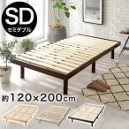 ショッピングすのこ すのこベッド セミダブル セミダブルベッド ベッド ベッドフレーム フレームのみ 木製 ベット おしゃれ 耐荷重約150kg フラット すのこ スノコ 高さ調節 3段階