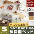 ベッド 子供 パイプ 宮棚 収納付き システムベッド シングルベット ベット 机 ラック付き bed 子供部屋 おしゃれ