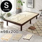 ショッピングすのこ すのこベッド シングル シングルベッド ベッド ベッドフレーム フレームのみ 木製 ベット おしゃれ 耐荷重約100kg フラット すのこ スノコ 高さ調節 3段階