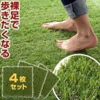 芝生 マット ジョイント式 ジョイントマット 人工芝 簡単設置 芝生道具 ガーデン ガーデニング園芸 雑貨 水切り ターフ 緑 グリーン おしゃれ 4枚セット