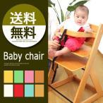 子供用家具 インテリア ベビーチェア キッズ マタニティ 出産祝い 木製 ハイチェア 子ども椅子 安心 安定感 対象年齢 1歳 ベビーガード 孫
