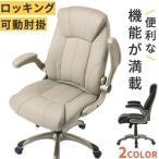オフィスチェア オフィスチェアー パソコンチェア パソコンチェアー PCチェア OAチェア 耐荷重100kg 事務椅子 ロッキング 昇降 肘付き 肘掛け 学習椅子