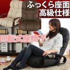座椅子 座いす 座イス リクライニング座椅子 リクライニングソファー ローソファ― コンパクト おしゃれ 姿勢 ハイバック 回転 肘付き