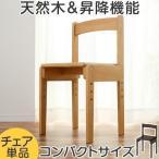 子供椅子 木製チェア キッズチェア ローチェア デスクチェア 高さ調節 背もたれ付 リビング 省スペース スリム コンパクト 軽量 おしゃれ おすすめ