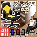 オフィスチェア オフィスチェアー メッシュチェア ハイバックチェア 送料無料