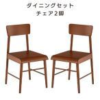 ダイニングチェア おしゃれ 椅子 イス 人気 北欧 モダン シンプル 食卓椅子 木製 肘なし 背もたれ 2脚セット 完成品