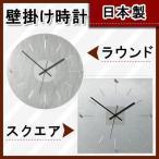 日本製 掛け時計 掛時計 掛け時計 壁掛け時計 アナログ 秒針 インテリア 家具 リビング 玄関 子供部屋 おしゃれ 人気 おすすめ 1年保証