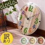 【訳あり】掛け時計 掛時計 おしゃれ 壁掛け時計 インテリア デザイン 雑貨 ウォールクロック おすすめ 子ども 子供部屋 かわいい 人気