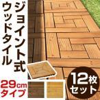ウッドデッキ 天然木 木製 ウッドパネル ジョイント式 デッキパネル 木製タイル フロアデッキ ベランダ バルコニー 床 庭 12枚セット