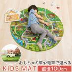 知育玩具 プレイマット おもちゃ ミニカー 道路 カーペット 滑り止め 洗える デスクマット 子供 ロードマップラグ 撥水 オールシーズン おうち遊び