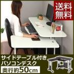 オフィスデスク 事務机 L字デスク パソコンデスク ワークデスク おしゃれ 収納付き 棚付き 省スペース キーボードスライダー サイドテーブル付き おすすめ