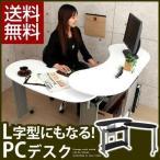 L字デスク パソコンデスク ワークデスク オフィスデスク 事務机 おしゃれ 収納付き 棚付き サイドテーブル付き インテリア おすすめ