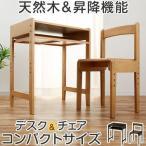 ショッピング学習机 子供から大人まで 高さ調節できる 木製 机 椅子 お得セット リビング学習 省スペース コンパクト おしゃれ キッズデスク キッズチェア おすすめ 幅60cm