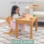 キッズテーブル 子供用机 子供用椅子 木製 つくえ 机 キッズデスク 子ども用デスク 子ども用つくえ 木製デスク 天然木 北欧 可愛い デスク チェアーセット