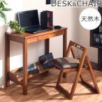 ショッピング学習机 学習デスク 学習机 勉強机 椅子 イス いす セット コンパクト 木製 天然木 PCデスク 子供部屋 キッズルーム 引き出し おしゃれ