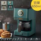 ドリップコーヒーメーカー 抽出 珈琲 濃さ 3段階 最大5杯 30分保温 コーヒーマシーン おうちカフェ おしゃれ