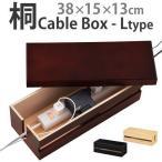 ケーブルボックス コード収納 和風 収納 ケーブルボックス タップカバー コンセント ルーター 電源タップ 配線ケーブル
