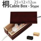 ケーブルボックス ケーブルケース コード収納 タップカバー コンセントカバー コードケース ルーター 電源タップ 配線ケーブル 小サイズ