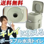 キレイに使えるポータブル水洗トイレ 簡易トイレ 送料無料