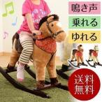 乗り物 おもちゃ 木馬 ぬいぐるみ かわいい おしゃれ ロッキングチェア ロッキングホース ギフト プレゼント 贈り物