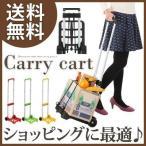 キャリーカート 台車 カート おしゃれ ショッピングカート 買物カート アウトドア 折りたたみ 軽量