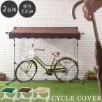 ガレージ 自転車 屋根 サイクルハウス 送料無料
