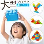 おもちゃ オモチャ 積み木 大型 ブロック パズル 知育