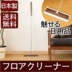 床掃除 床拭き フローリング フロアワイパー モップクリーナー モップ 天然木製 インテリア 省スペース 人気 おしゃれ tidy ポイント10倍 日本製