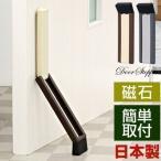 ドアストッパー 玄関 マグネット 磁石 強力 おすすめ 日本製 国内製品
