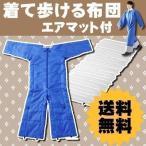 【ポイント10倍】 着る布団 送料無料 着る布団&エアーマット 動けるあったか寝袋