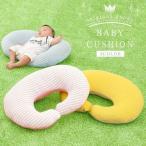 円座クッション 産後 授乳クッション 抱き枕 妊婦 授乳まくら ベビー用品 送料無料