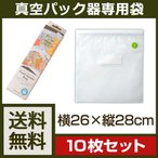 真空パック 袋 10枚セット 中 ハンディフードシーラー専用 送料無料 食材保存 食品保存 酸化防止 液もれ防止