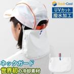 ネックカバー 冷感 UVカット 日焼け 対策 首元 涼しい 日よけ ヘルメット 作業用 ネックガード 夏用 クール 無地 白 ホワイト 首筋 おしゃれ