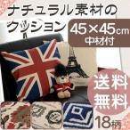 ショッピングクッション クッション 座布団 椅子 ソファ 枕 中身 正方形 おしゃれ 北欧 モダン アジアン シンプル 45×45