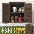 物置 物置き 木製 収納庫 ウッドストッカー ガーデン 収納ボックス おしゃれ 屋外 屋外収納庫 DIY