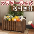 プランター ラック 木製鉢カバー 送料無料