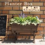 ショッピングプランター プランターラック 木製 鉢カバー プランター おしゃれ 屋外 アウトドア おすすめ ガーデン 送料無料