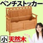 縁台 木製 椅子 スツール ベンチ 収納付き縁台 ウッドデッキ 収納庫 物置き 屋外 庭 玄関 バルコニー おしゃれ おすすめ