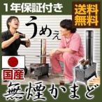 かまど はがま 羽釜 炊飯釜 薪で炊く 一合炊き ストーブ BBQ キャンプ アウトドア 日本製 ポイント10倍
