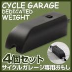サイクルガレージ 専用 重石 おもし 重い石 おもり 4個セット 取っ手付き 軽量 水 土 砂 支柱 設置 DIY 自転車 原付 バイク 車庫 ガレージ