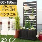 木製プランター プランターボックス ラティスフェンス プランター付き 花壇 ベンチ 木製 ボーダーフェンス 目隠しフェンス おしゃれ ルーバー 60×150